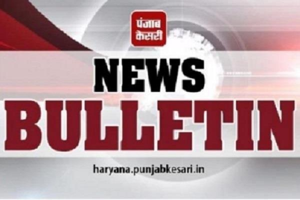 read 10 big news of haryana throughout the day 20 july
