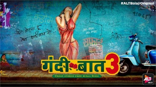 gandii baat 3 trailer release