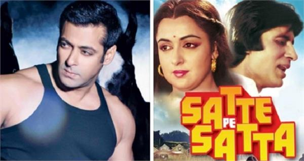 salman khan satte pe satta remake news update