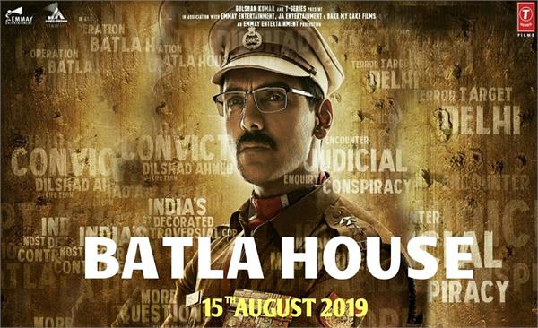 john abraham film batla house in trouble