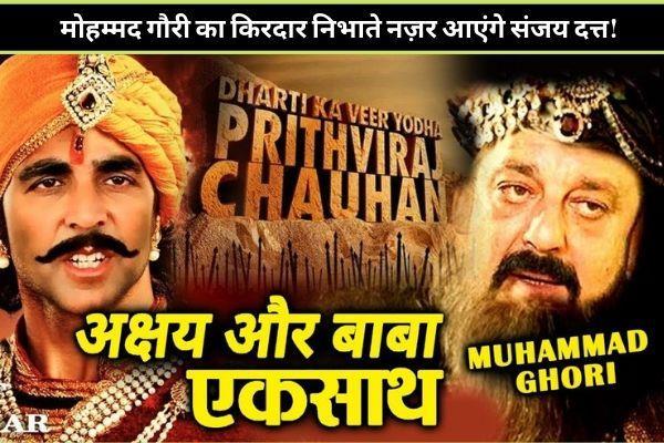 sunjay dutt will work in prithviraj chauhan as muhammad ghori