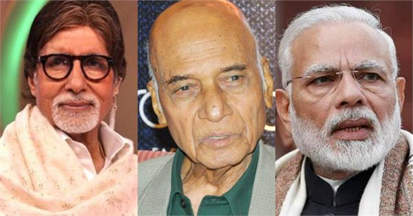 mohammed zahur khayyam hashmi dies pm modi amitabh and others pay tributes