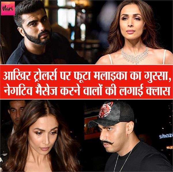 malaika arora s apt reply to trolls on her relationship with arjun kapoor