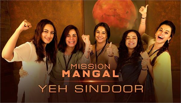 mission mangal special sindoor promo release