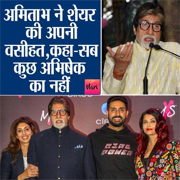 amitabh shared his will saying  not everything is about abhishek