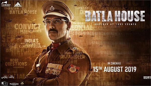 film batla house movie review in hindi