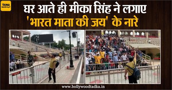 Video: मीका सिंह ने लगाए 'भारत माता की जय' के नारे, पाकिस्तान में परफॉर्मेंस देने पर हुए थे ट्रोल