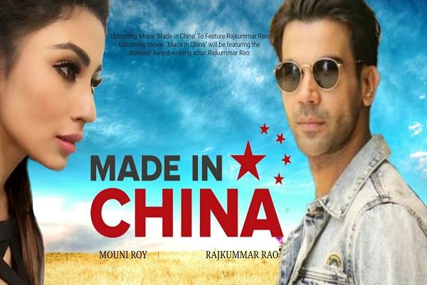 rajkummar rao starrer  made in china  release on diwali
