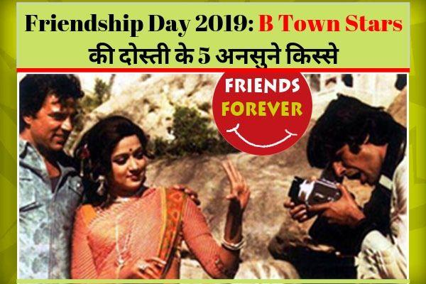 friendship day 2019 5 unheard stories of b town stars friendship