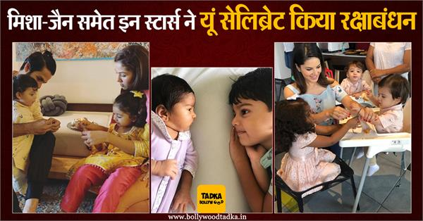 जैन-मीशा और सनी लियोन के जुड़वा बेटों का पहला रक्षाबंधन, आलिया ने करण जौहर के बेटे की कलाई पर बांधी राखी