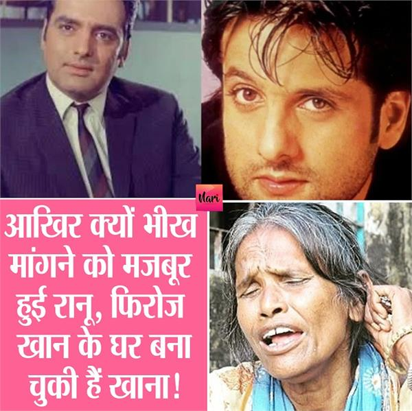 why was ranu the cook of feroz khan s house ever forced to beg