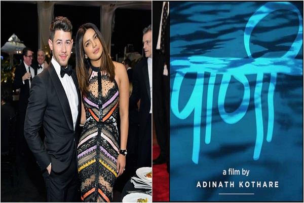 nick jonas is  proud of priyanka for her production paani bags national award