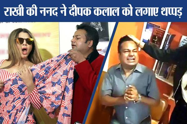 rakhi sawant sister in law slap deepak kalal