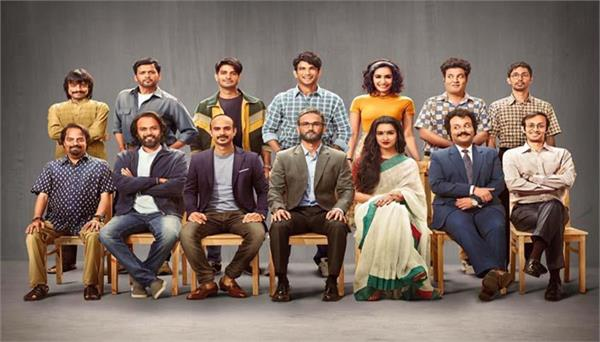 dosti special trailer of film chhichhore released