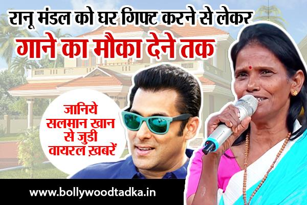 know the viral news related to salman khan