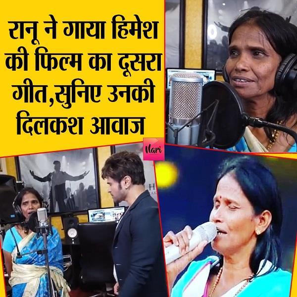 ranu mondal record himesh reshmiya second song