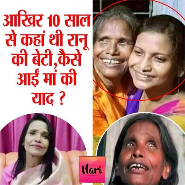 where was ranu s daughter for 10 years