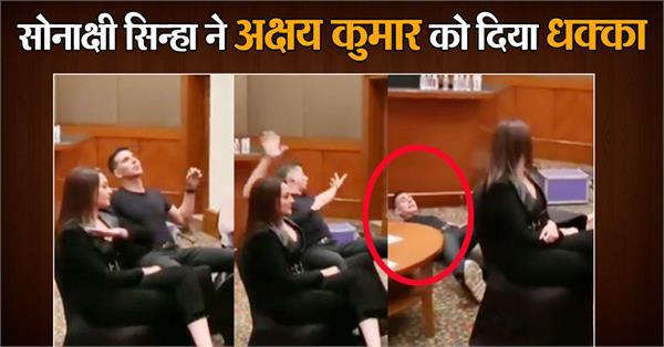 sonakshi sinha gave push to akshay kumar video viral
