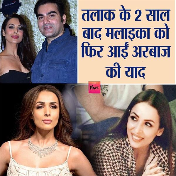 after 2 years of divorce why malaika remind arbaaz again
