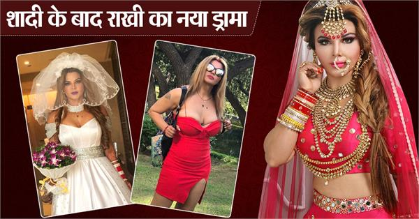 rakhi sawant ends her one month marriage share picture on instagram
