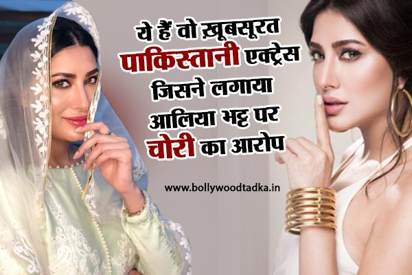 beautiful pakistani actress who accused alia bhatt