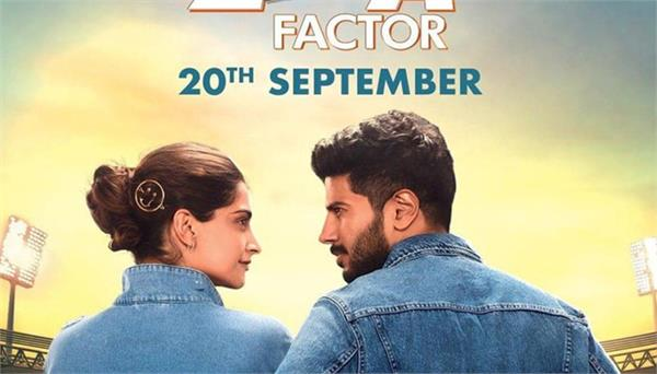 sonam kapoor the zoya factor first teaser out