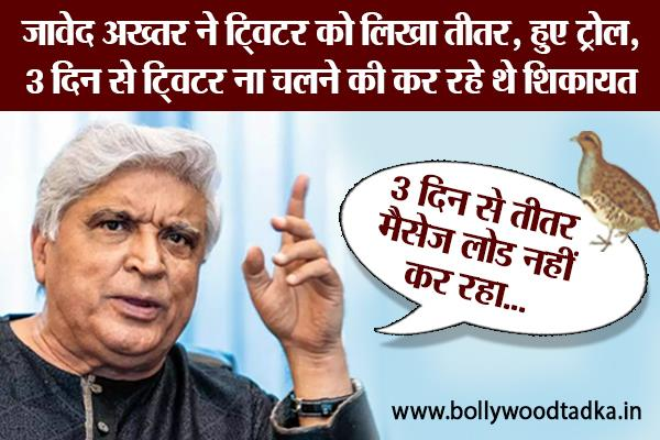 javed akhtar trolled after twitter complain