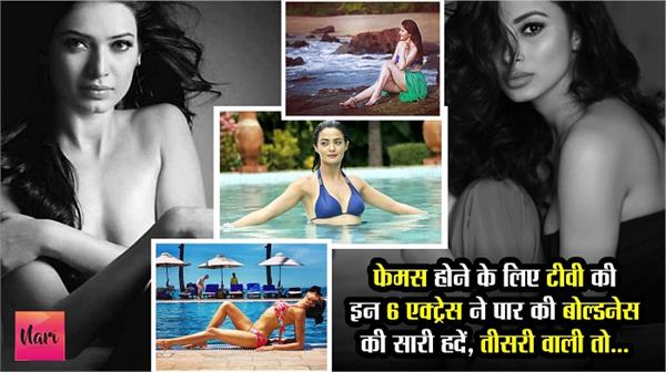 tv actress famous from their bold looks