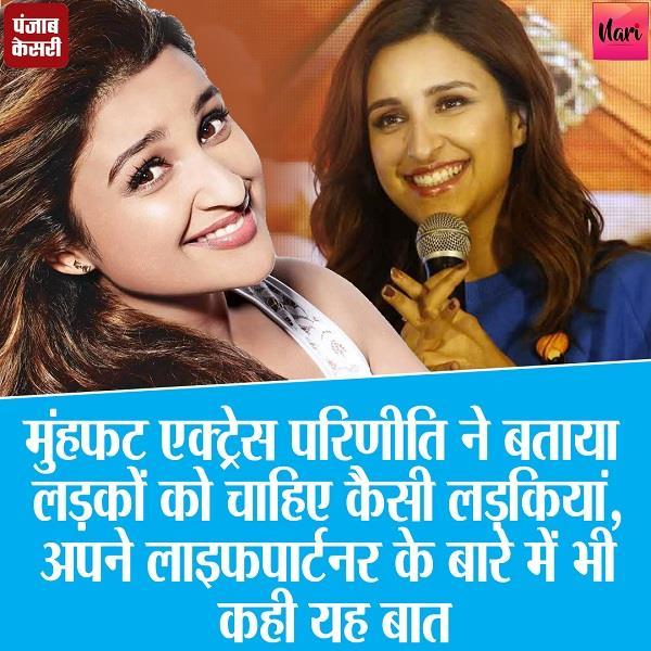 parineeti chopra talked about their relationship