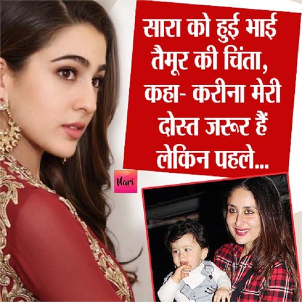 sara ali khan talks about her bond with kareena kapoor khan