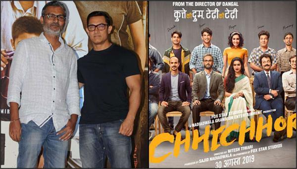 nitesh tiwari shows chichore film trailer in jaipur