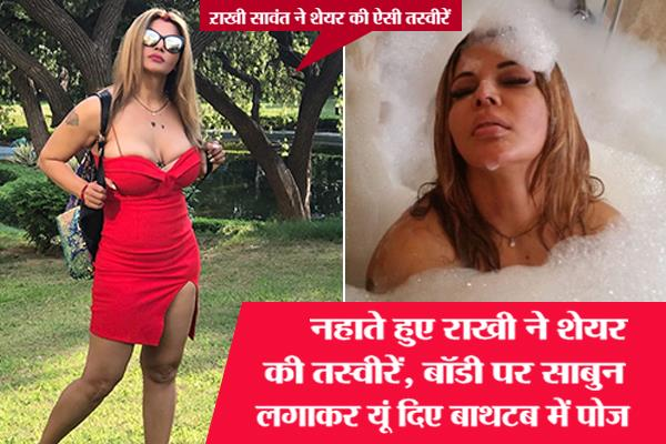 rakhi sawant bathroom pictures viral