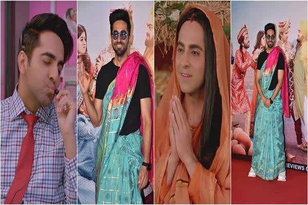 ayushmann wear sari on the trailer release of  dream girl