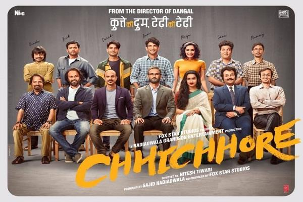chichhore s friendship special trailer released