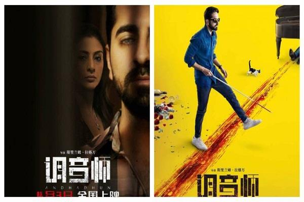 national award winning film andhadhun now release in south korea