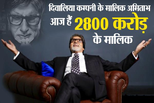 bankrupt amitabh today owns 2800 crores will distribute property equally