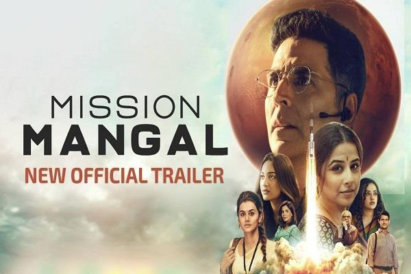 mission mangal new trailer realesed