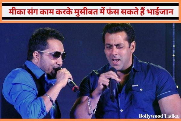 after ban mika singh will work with salman khan