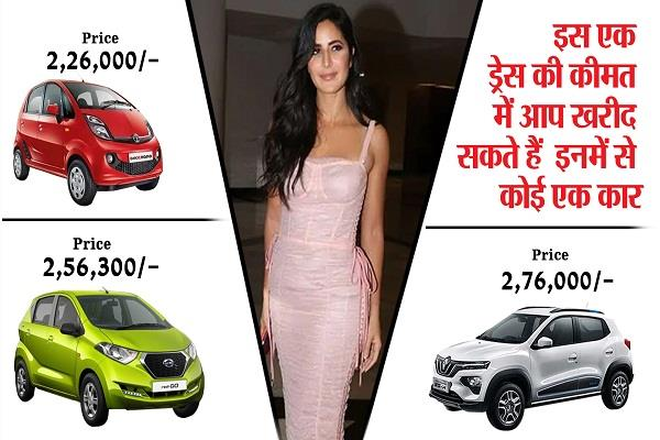 you can buy these cars for the price of this single dress of katrina kaif