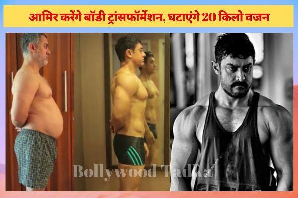 aamir khan loss his weight for this movie