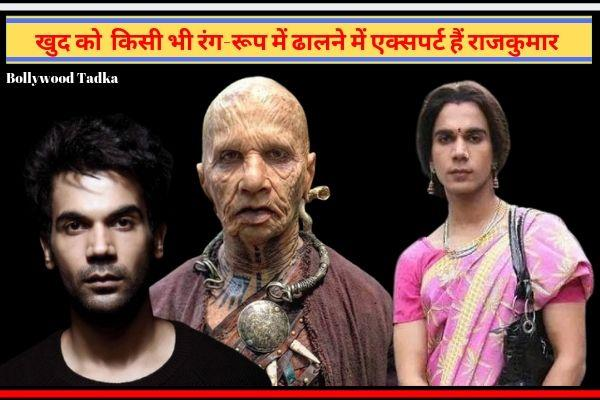 rajkumar rao birthday special news in hindi