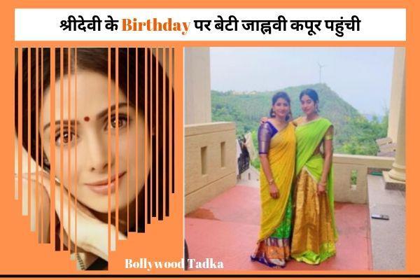 janhvi kapoor visited tirupati balaji temple on sridevi mother birthday