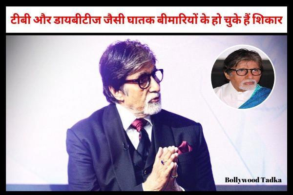amitabh bachchan revealed about his health problems