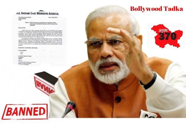 indian cine association say to pm modi that ban all pakistani actor