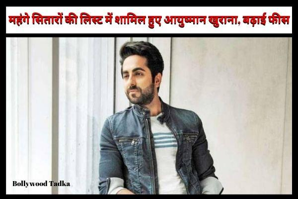 ayushmann khurrana increase his fees