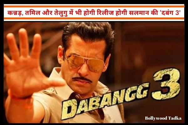 salman khan dabangg 3 will release also in hindi kannada tamil and telugu