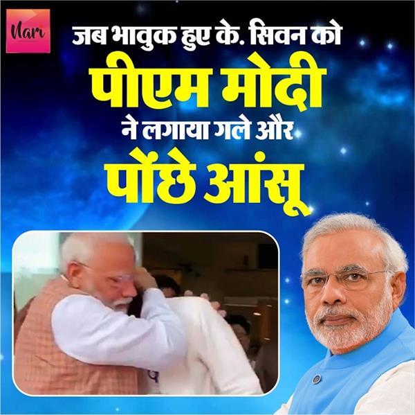 pm modi hugged k sivan as emotional on chandrayaan 2 mission