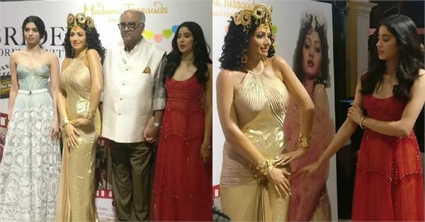 boney kapoor janhvi kapoor khushi unveiled sridevi madame tussauds wax statue