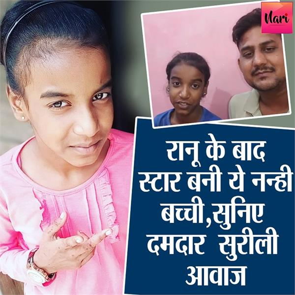 after ranu this little girl becomes a social media star
