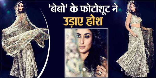 kareena kapoor latest stunning photoshoot